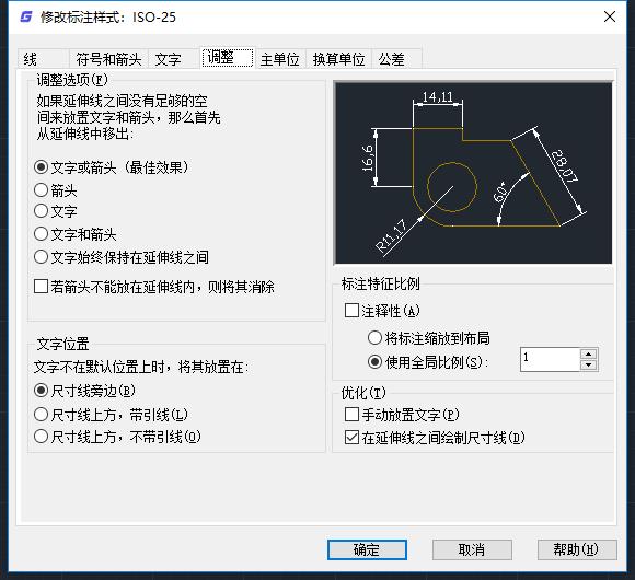 CAD圆弧标注延迟线怎么去掉