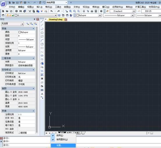 CAD坐标输入绘制操作