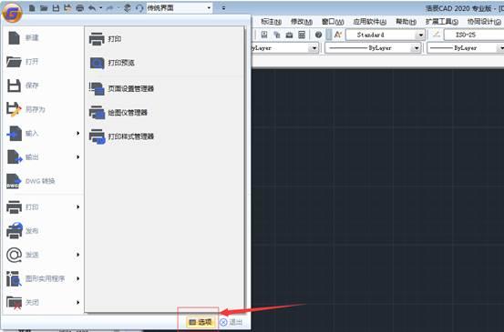 CAD保存具体版本设置