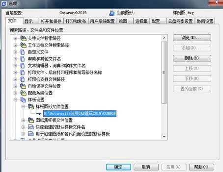 CAD布局模板文件的应用