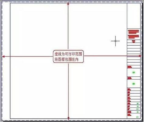 CAD布局中图框及页面的设置