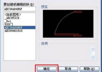 CAD绘制教程,如何画门平面图
