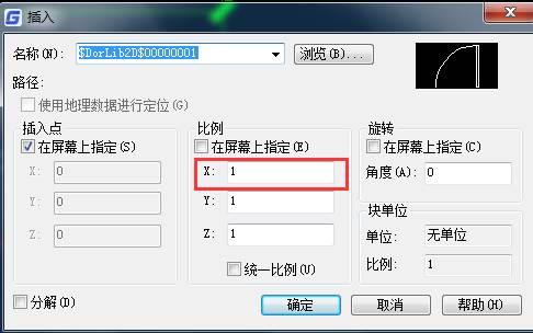 CAD缩放功能的单向操作