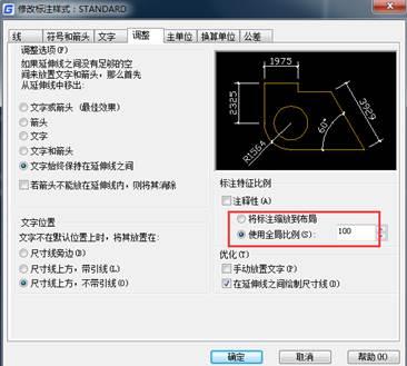 CAD标注样式的应用过程