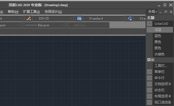CAD作图界面颜色主题切换