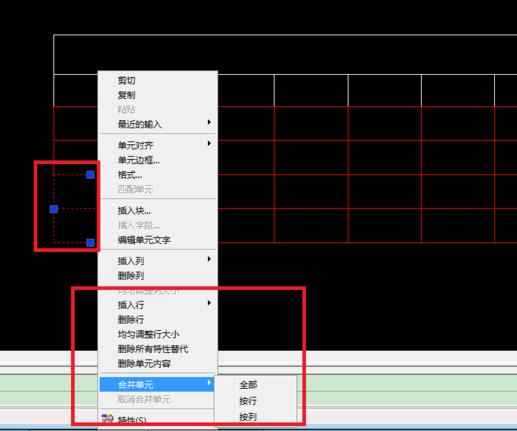 CAD标题栏和明细栏怎么一次性画出来