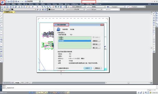 CAD设置教程之浩辰CAD页面设置管理器快捷键命令