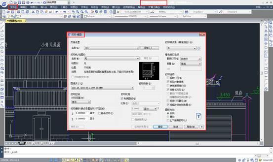 CAD转PDF教程之设置打印页边距的方法