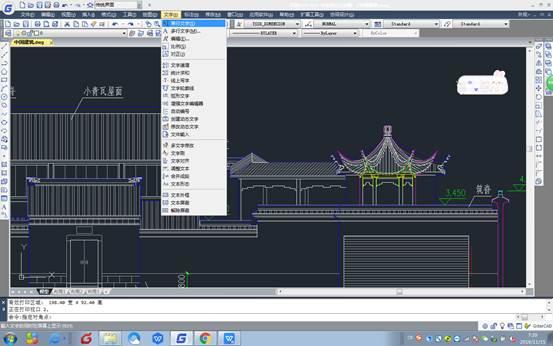 CAD字体教程之浩辰CAD字体横向怎么设置竖向