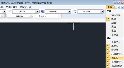 CAD坐标显示如何调整