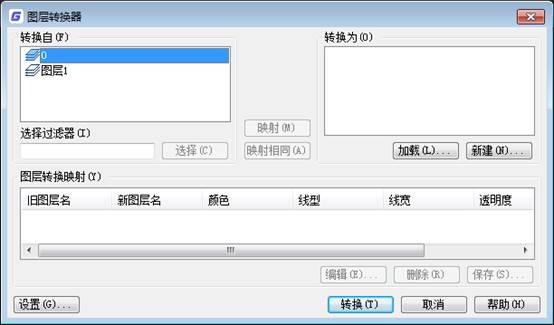 CAD图层转化基本功能