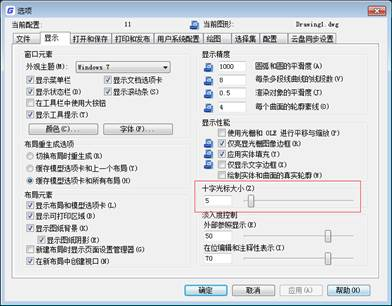 CAD常用的变量具体设置