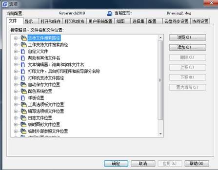 CAD填充图形的加载