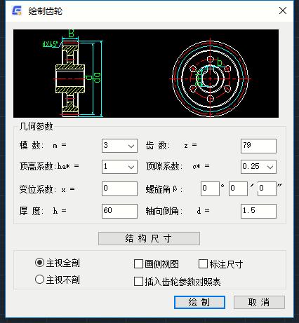 CAD绘制一个齿轮需要哪些参数