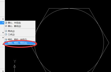 CAD填充和内切圆教程