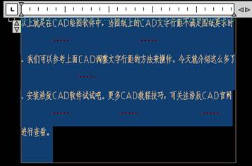 CAD调整文字行距的过程