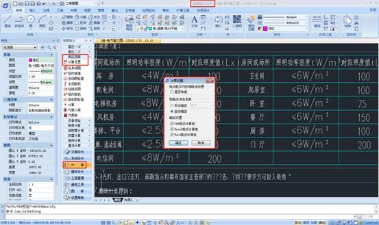 CAD计算教程之低压短路电流计算命令的运用