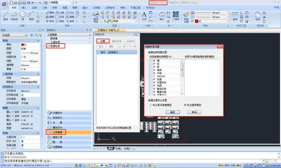 CAD电气工程图教程之工程管理命令详解