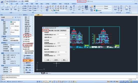 CAD计算教程之电容电流计算命令的运用