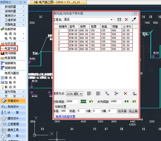 CAD电气工程图教程之变配电室电室平剖相关功能的运用