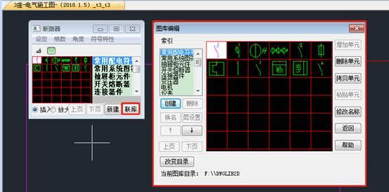 CAD绘制教程之控制原理图自由绘制功能介绍