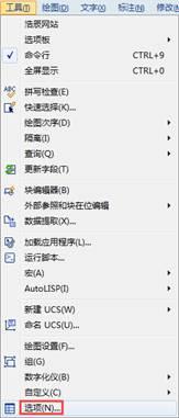 CAD绘图时选项参数的设置