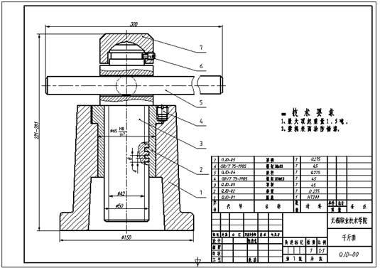 CAD机械制图教程之典型机构机械制图-千斤顶