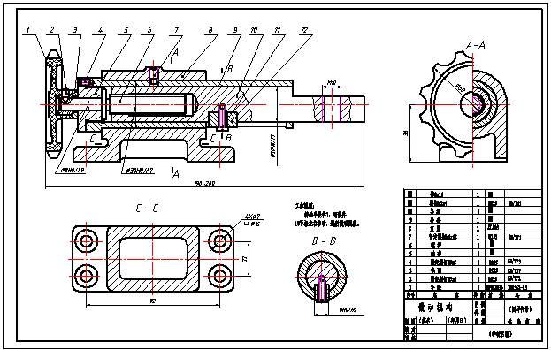 CAD机械制图教程之典型机构CAD机械制图-微动机构