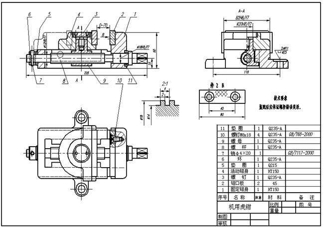 CAD机械制图教程之典型机构机械制图-机用虎钳