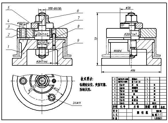 CAD机械制图教程之典型机构机械制图-圆钻模