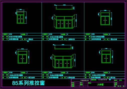 结构图设计CAD之窗户设计