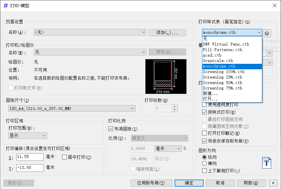CAD设置黑白打印的方法