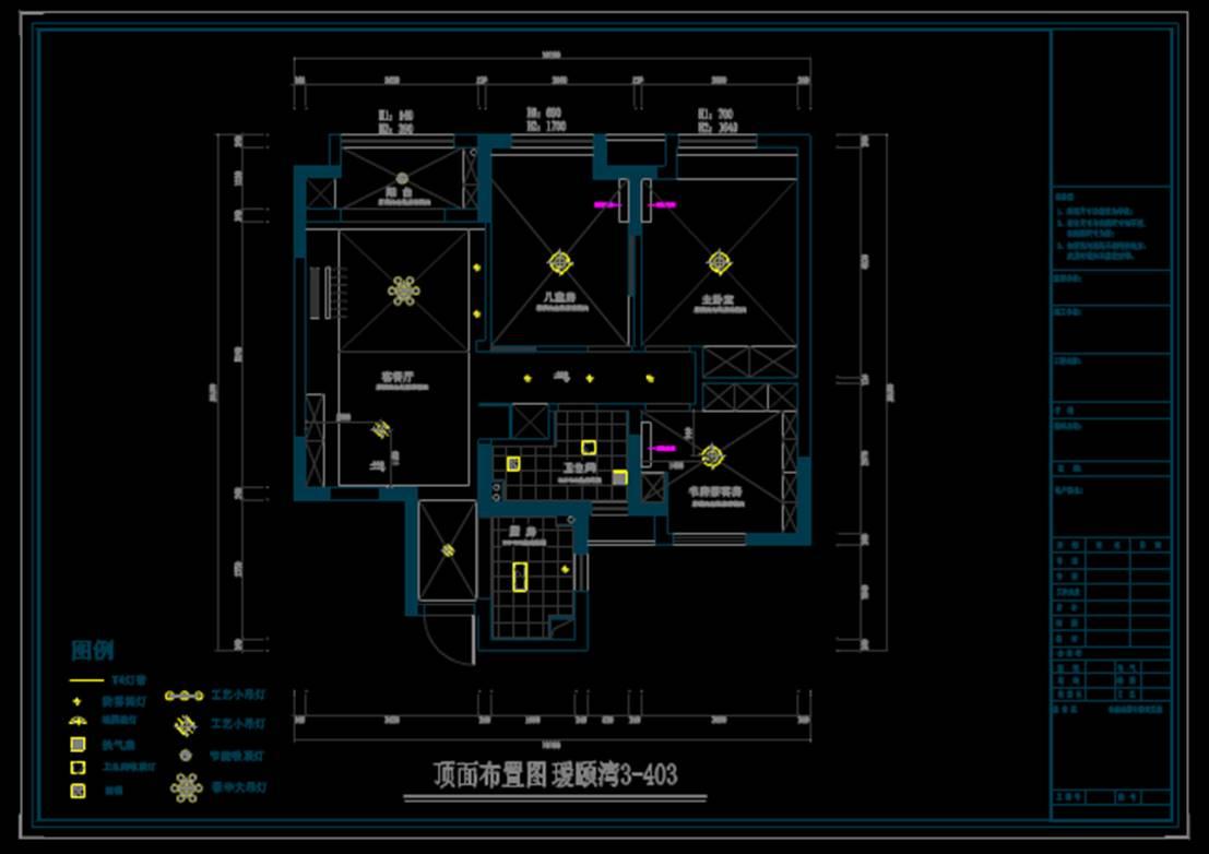 室内装修户型图室内设计CAD户型图——顶面