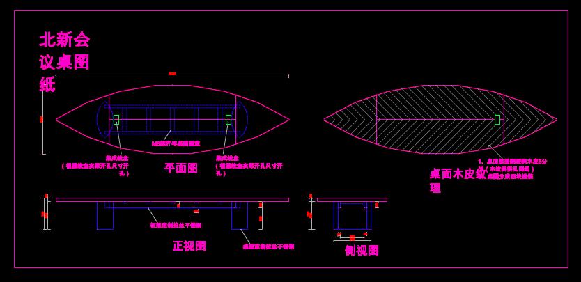会议桌CAD设计方案