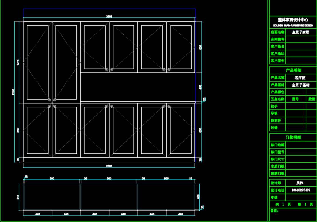 设计家具衣柜CAD机械图纸全集