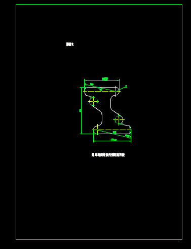 机械工程CAD制图之车钩闭锁位