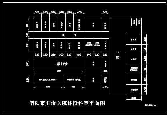 某市肿瘤医院体检科室的CAD平面设计图
