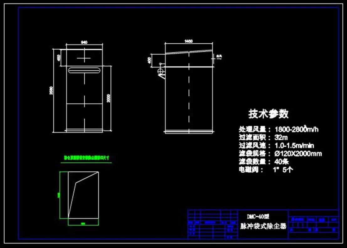 仓顶脉冲袋式除尘器的CAD机械设计图纸