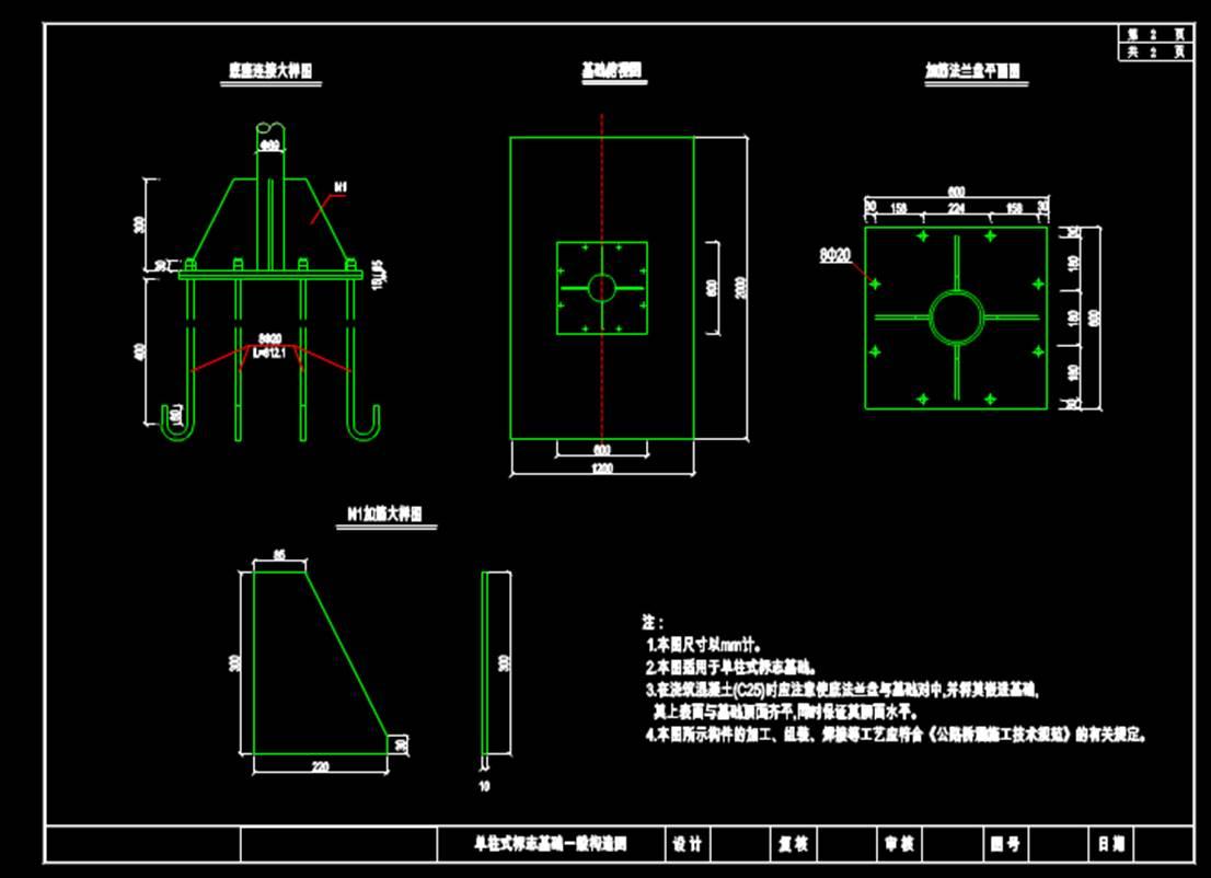 建筑结构图CAD之结构构造物小塘公安检查站结构设计
