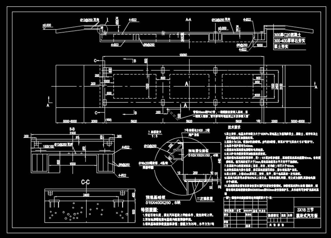 建筑结构设计CAD图纸之模块式汽车衡结构设计