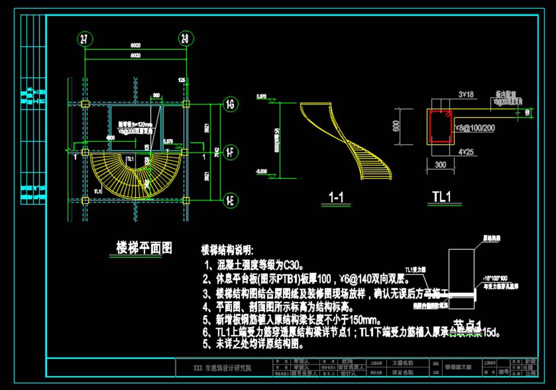 建筑结构设计CAD图纸之楼梯图结构设计