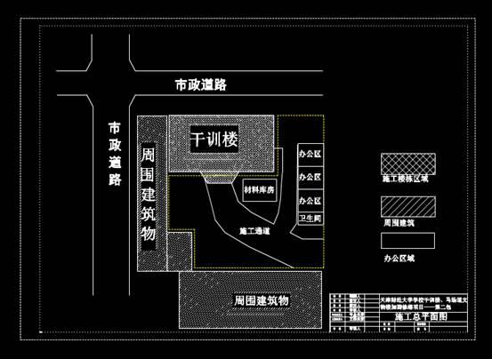 CAD设计施工图之施工总平面图