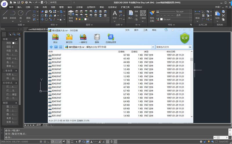 1000种CAD填充图案下载及使用说明