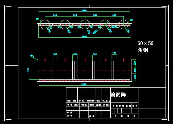 CAD图纸绘制之滚筒阵