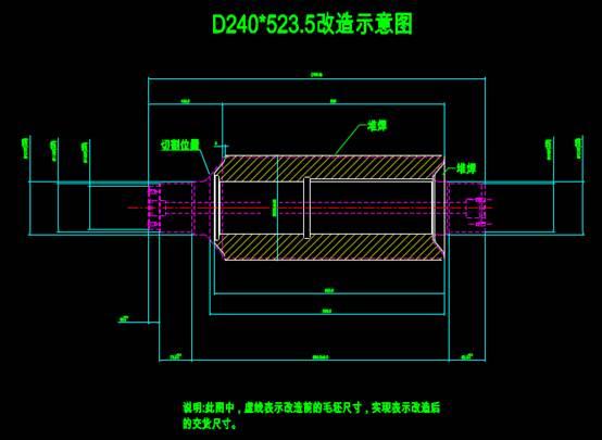 CAD机械零部件图纸之240中改短设计