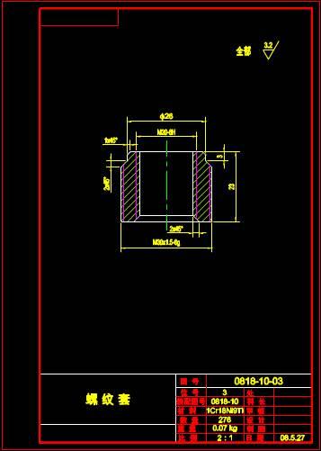 CAD机械零部件图纸之螺纹套设计