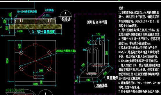 CAD结构图设计图-镀锌板料塔地基图