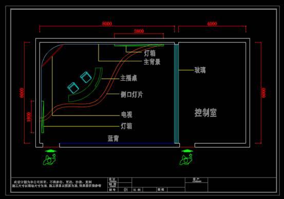 CAD室内设计方案之电视台主播室