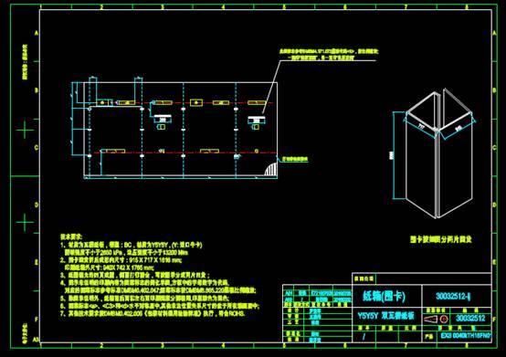 CAD机械设计图纸之纸箱