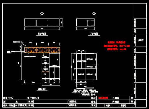 CAD机械制图图纸下载之柜体